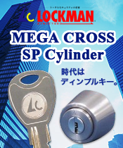 LOCKMAN,MEGA CROSS SP Cylinder